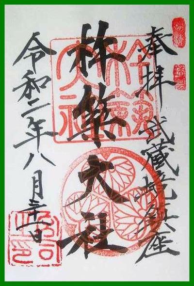 200831杵築大社