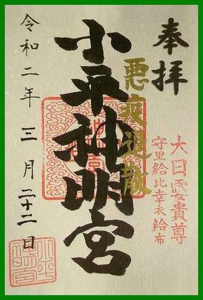200322小平神明宮
