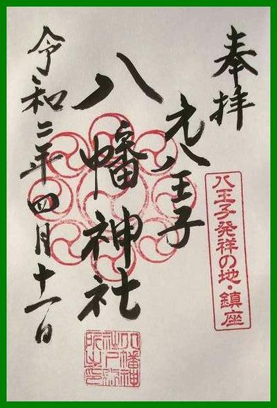 200411元八王子八幡神社