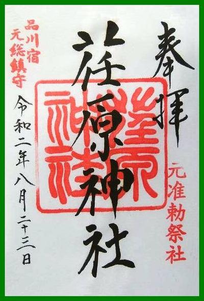 200823荏原神社