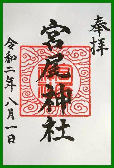 200801宮尾神社