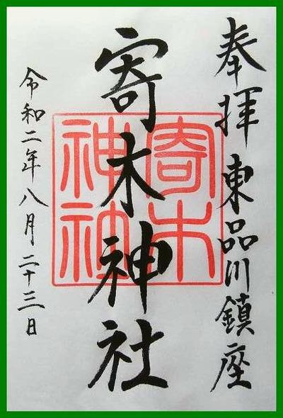200823寄木神社