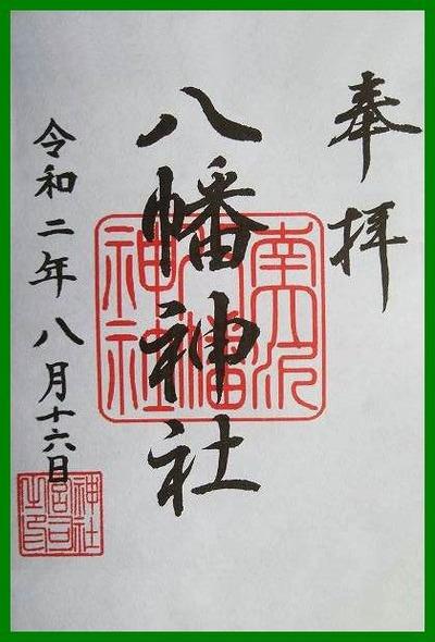 200816南大沢八幡神社