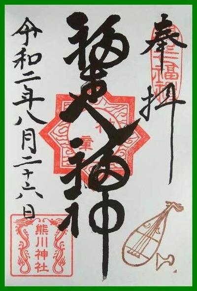 200826熊川神社