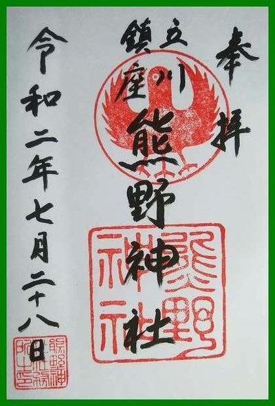 200728立川熊野神社