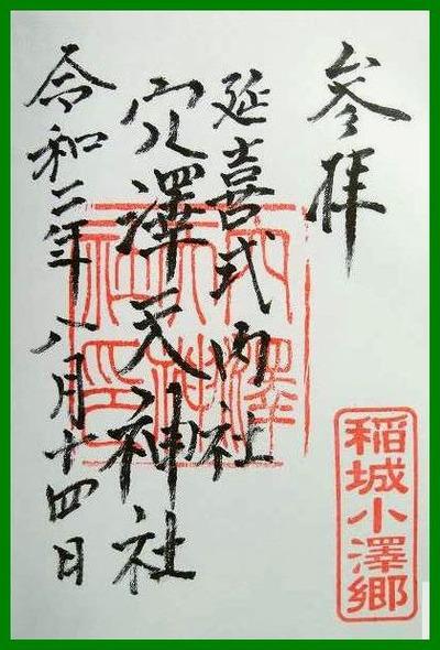 200814穴澤天神社