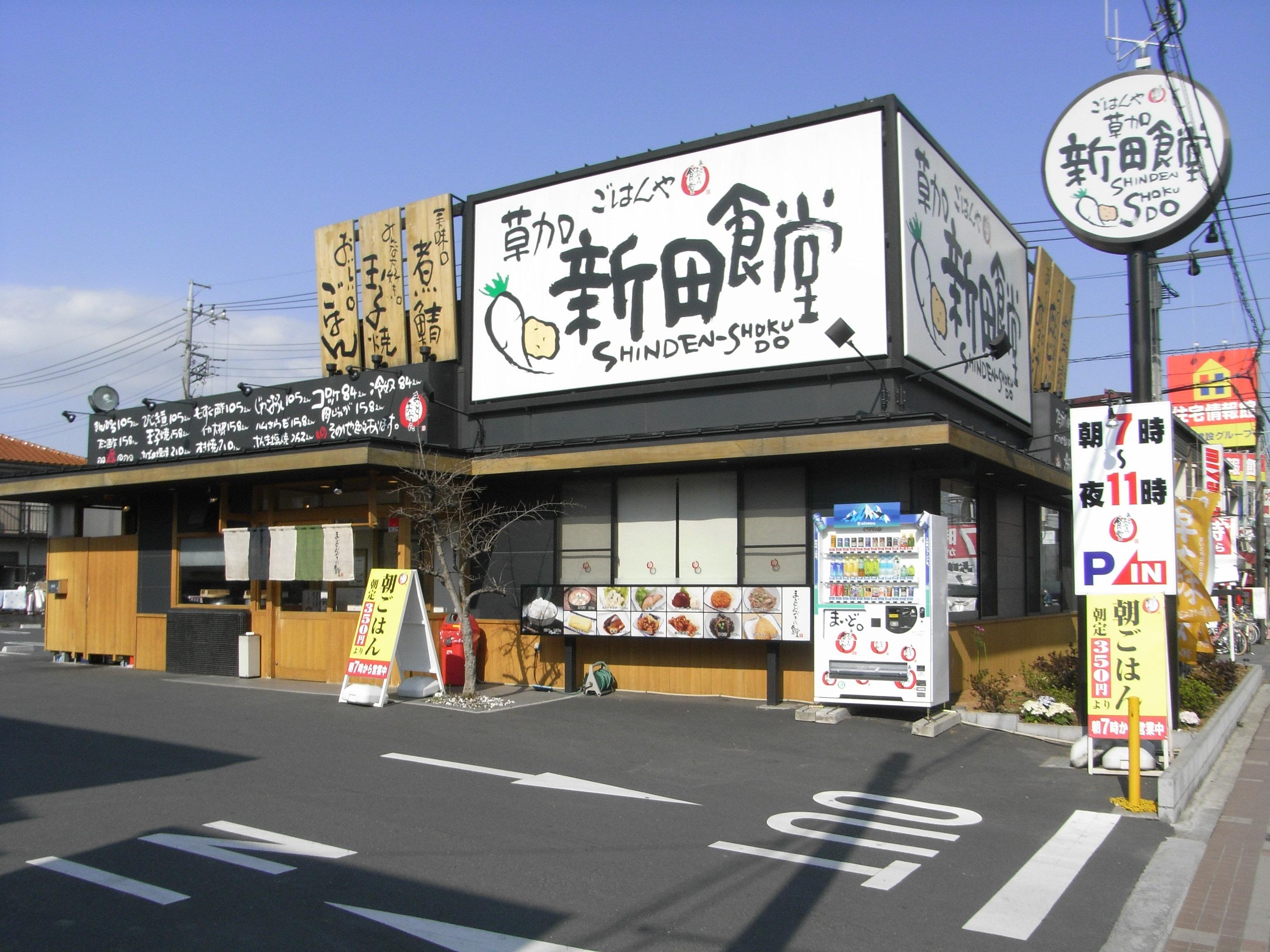 草加市 通信:新田駅 - livedoor Blog(ブログ)