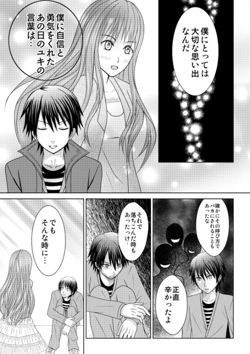 僕のあと(後)03