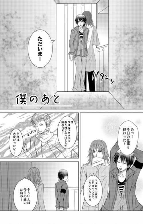 僕のあと(後)01