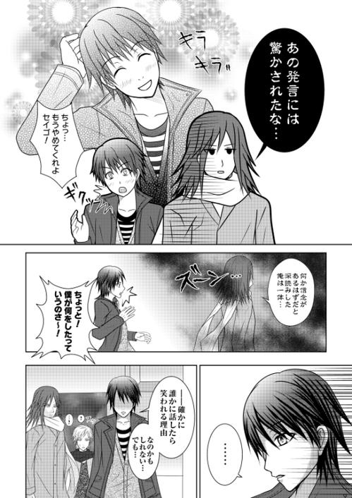 僕のあと(後)02
