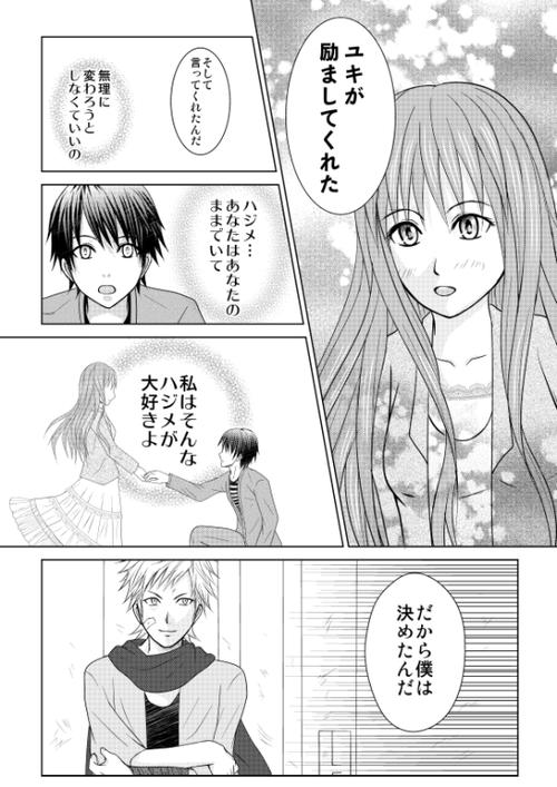 僕のあと(後)04