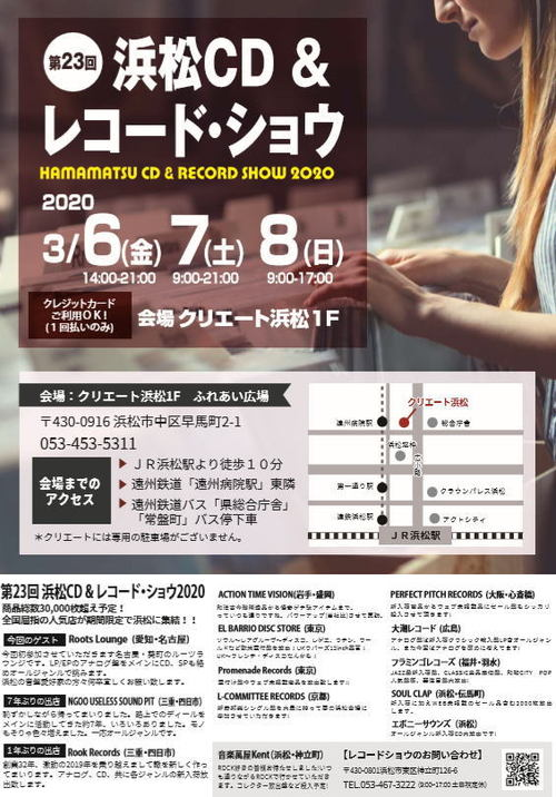2020.3s浜松レコードショウ_全面