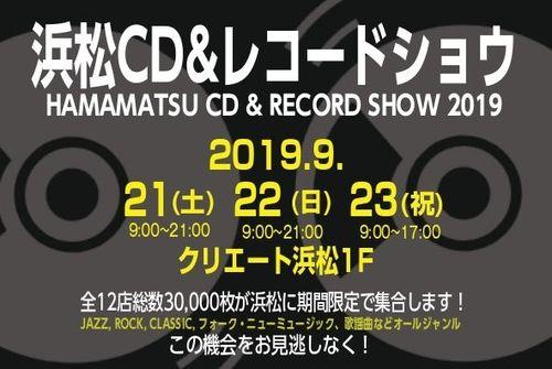 2019.9s浜松