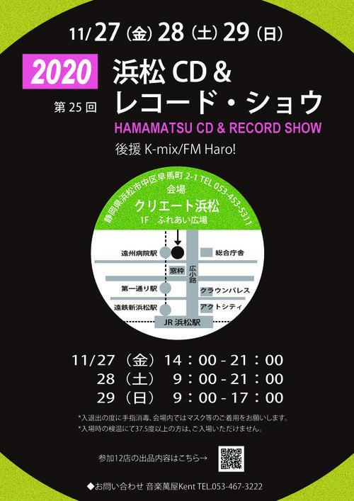 2020.11s浜松sA4ポスター