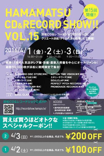 hrs_vol15_160104_b