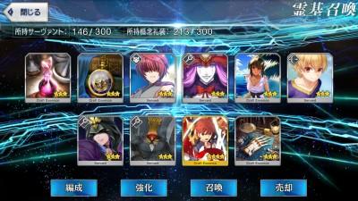Fate/GO CCCコラボ ピックアップ召喚にチャレンジしてみた5