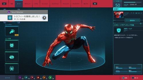 大満足なスパイダーマンからの・・・