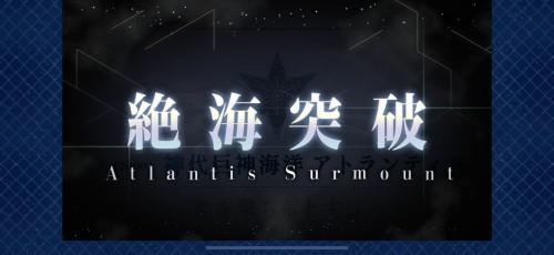 FGO 2部5章「アトランディス」 突破!