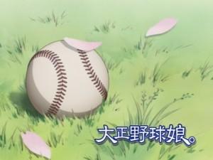 大正野球娘