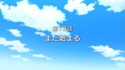 おおきく振りかぶって〜夏の大会編〜 第13話 (最終回)