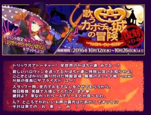 Fate/GO ハロウィン復刻