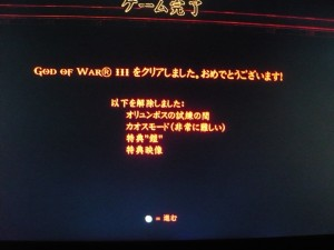 GOW3クリア