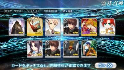 Fate/GO ジャンヌオルタピックアップ召喚にチャレンジしてみた 4