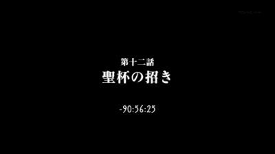 Fate/Zero 第12話 聖杯の招き