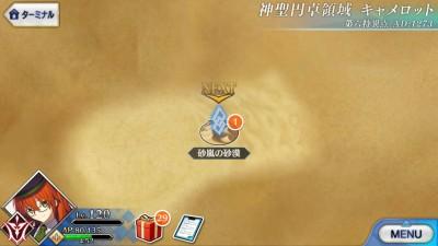 Fate/GO 第六特異点が開幕