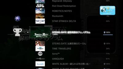 Steins;Gate フェノグラム プラチナトロフィーげっつ