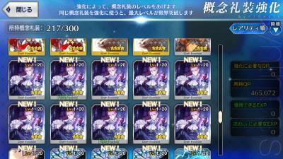 Fate/GO こんにちは、してくれないクレオパトラさん・・・ 2