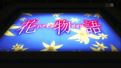 (アニメ) 花物語 「するがデビル」