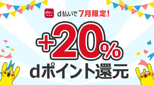 d払い+20%還元キャンペーン