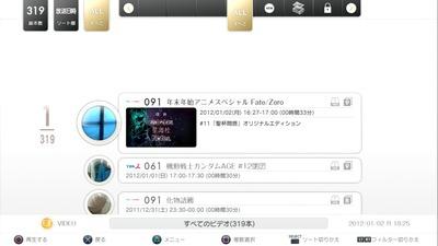 Fate/Zero MXで一挙放送
