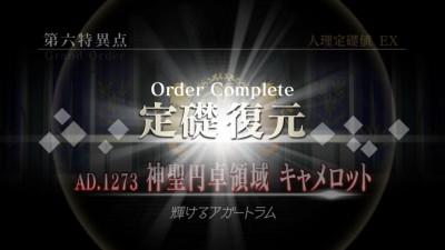Fate/GO 第六特異点クリア