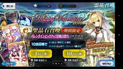 Fate/GO バレンタインピックアップ召喚にチャレンジ もう10連