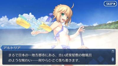 Fate/GO 夏イベ開催中 セイバーさん