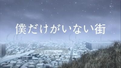 (アニメ) 僕だけがいない街 第12話 (最終回)  宝物