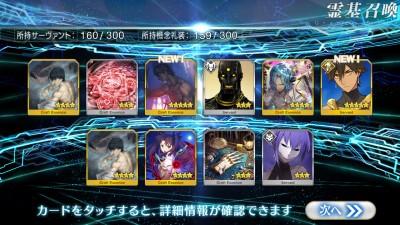 Fate/GO 水着ガチャ第二弾にチャレンジしてみた その2