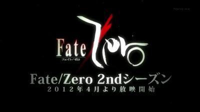 Fate/Zero 2ndシーズンは2012年4月放送