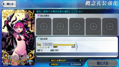 Fate/GO エリちゃん難民誕生・・・