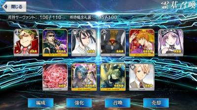 Fate/GO こんにちは、師匠・・・ならず・・・ その2