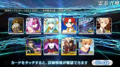 Fate/GO CCCコラボ ピックアップ召喚にチャレンジしてみた 2