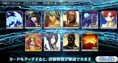 Fate/GO Summerピックアップ召喚にチャレンジしてみた 7