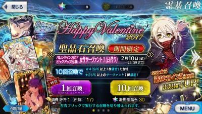 Fate/GO バレンタイン復刻 えっちゃん可愛いよえっちゃん 2