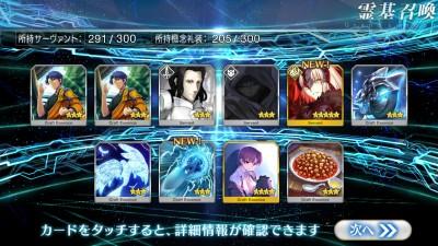 Fate/GO こんにちは、ジャンヌオルタさん 3