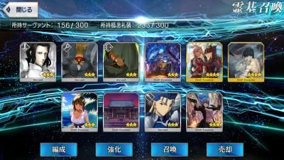 Fate/GO CCCコラボ ピックアップ召喚にチャレンジしてみた 4