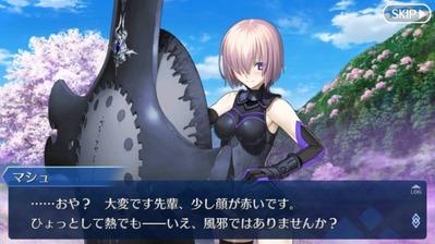 Fate/GO 酒呑童子さんゲッツ