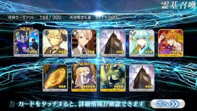 Fate/GO 水着ガチャ第二弾にチャレンジしてみた その4