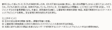 SnapCrab_NoName_2017-4-2_17-17-31_No-00
